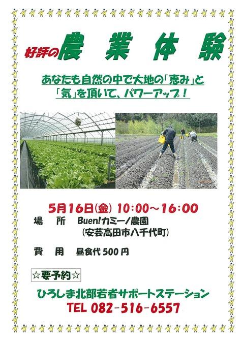 農業体験(5月)