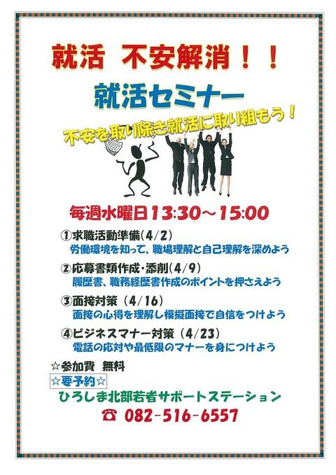 就活セミナー(2014年4月)