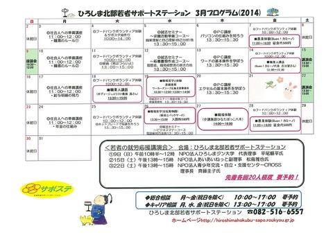 プログラム(3月)