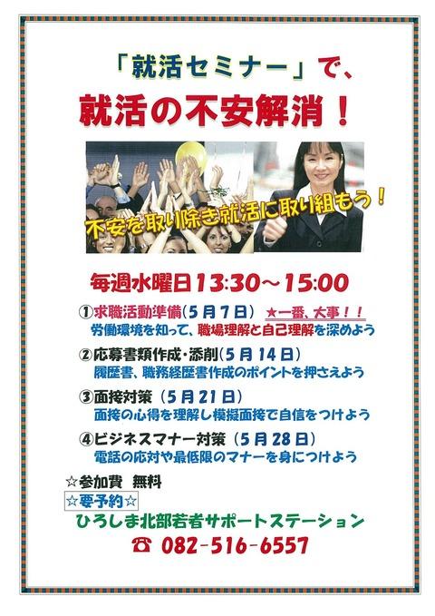 就活セミナー(5月)