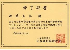 日本歯科麻酔学会修了証書