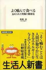 齋藤先生の本