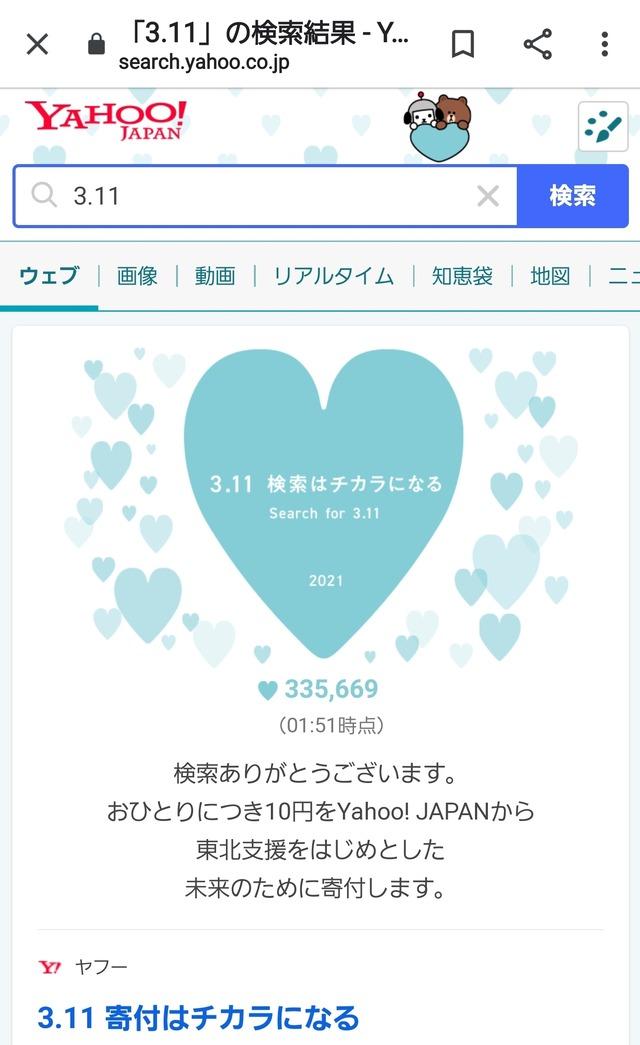 Screenshot_20210311-015948_Chrome