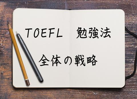 s_toefl勉強法戦略