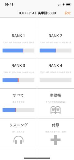TOEFL単語アプリ