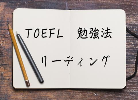 s_toefl勉強法リーディング