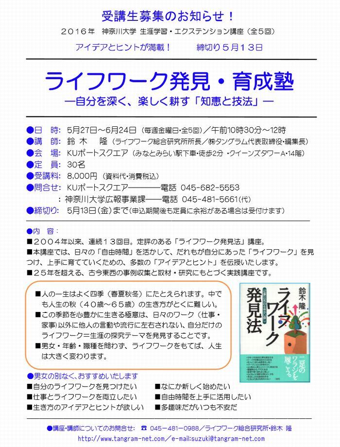 ライフワーク発見・育成塾