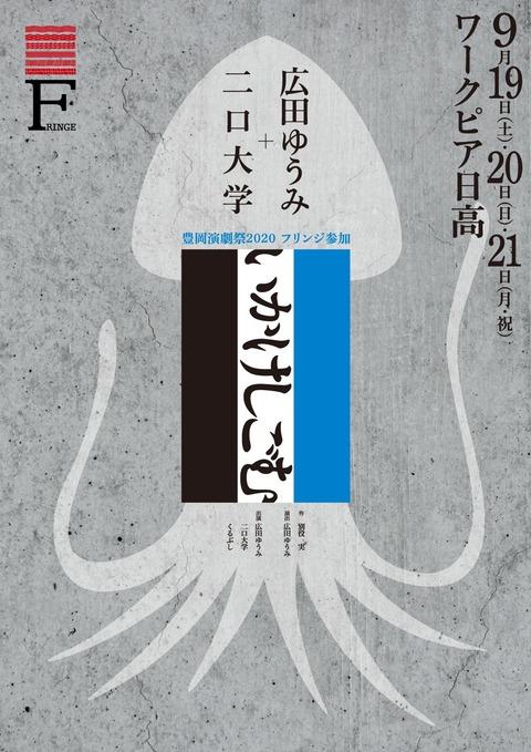 0919ika_f