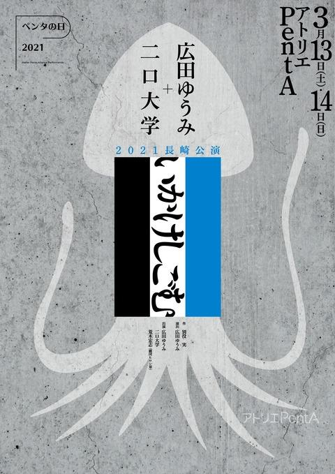 nagaika_f