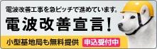 SoftBank・電波改善宣言!