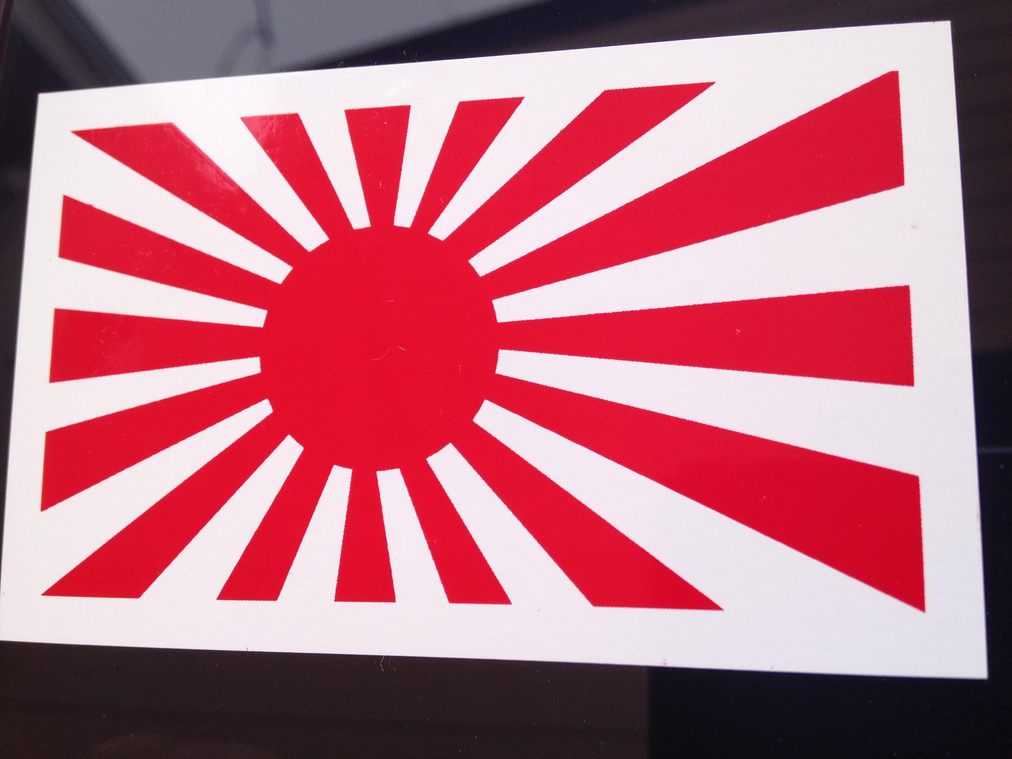 旭日旗というお守り 雪国seのひとりごと