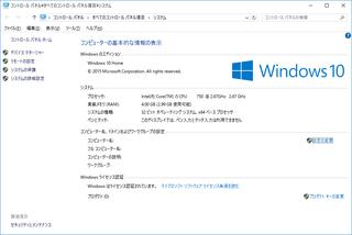 Windows 10が降臨しました。