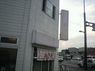 青森市の「あさ利」にてネギラーメンを食す