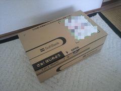 届いた光BBユニットの箱