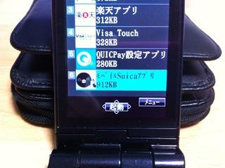 931PにインストールされているモバイルSuicaアプリ