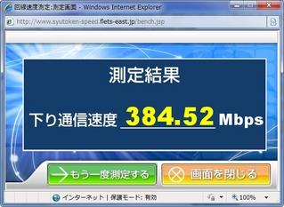 フレッツ網での速度計測結果だが,384Mbpsってなんだろうかこの数値は。