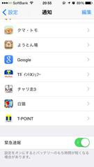 iPhone 5 iOS8.0.2の緊急速報設定