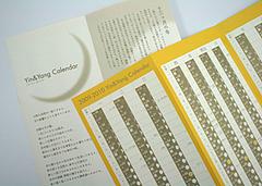 イン・ヤン カレンダー/旧暦&新暦カレンダー
