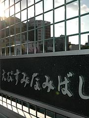 アメリカ橋 (恵比寿南橋)