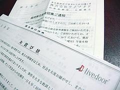 ライブドア株主総会招集通知