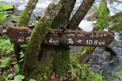 098 岩魚留まであと1.4km。