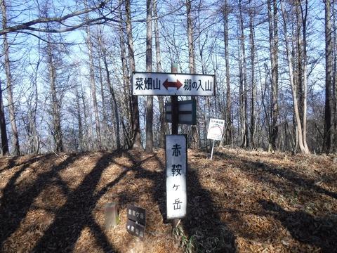 116 朝日山(赤鞍ヶ岳)に到着。
