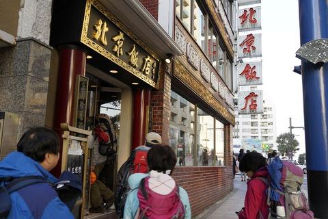 48 ここが目当ての北京飯店。