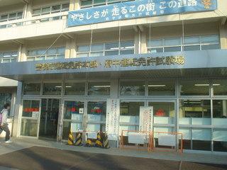 多摩ドラ日記・その後(府中運転免許試験場)
