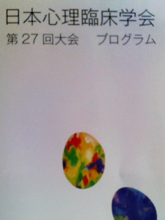 【届いた】日本心理臨床学会第27回大会プログラム