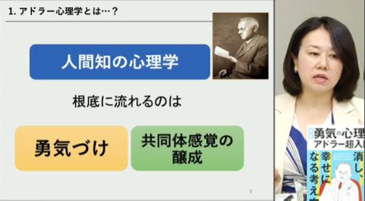 受けてみた。>『アドラー心理学をベースとした課題解決アプローチ』(永藤かおる)@Schoo