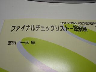 【終了】『ファイナルチェックリスト‐読解編』【感想編】