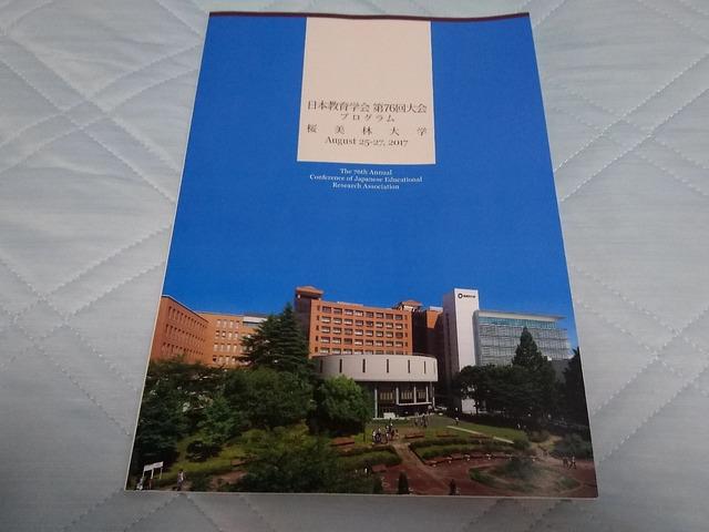 日本教育学会 第76回大会プログラムが届く