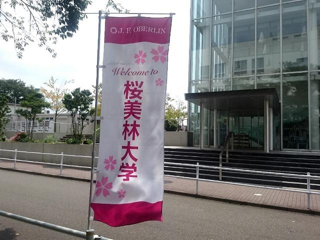 公開講座ー認知症の予防と支援ー(宇良千秋 先生)@桜美林大学