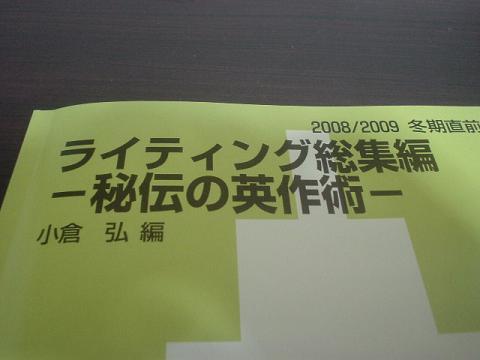 【感想編】ライティング総集編—秘伝の英作術—【小倉弘先生】