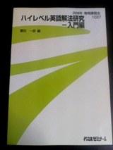 【受講決定】『ハイレベル英語解法研究-入門編』(富田一彦先生)