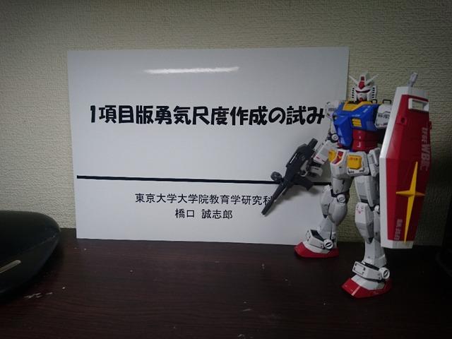 日本学校メンタルヘルス学会第22回大会@早稲田大学発表用のポスターの印刷が終わる