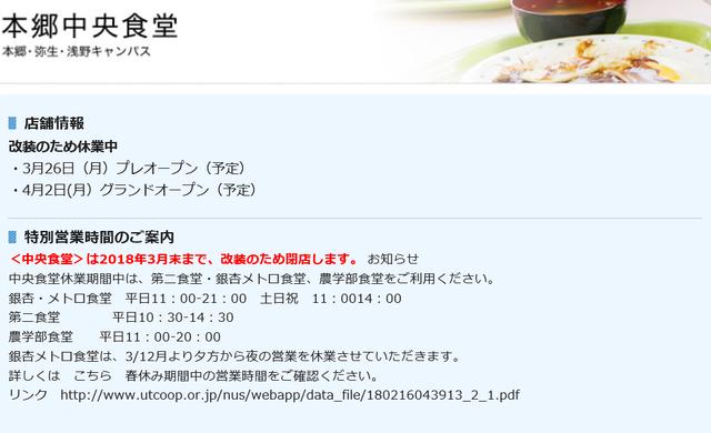 【2018年4月2日(月)】本郷中央食堂【グラウンドオープン】