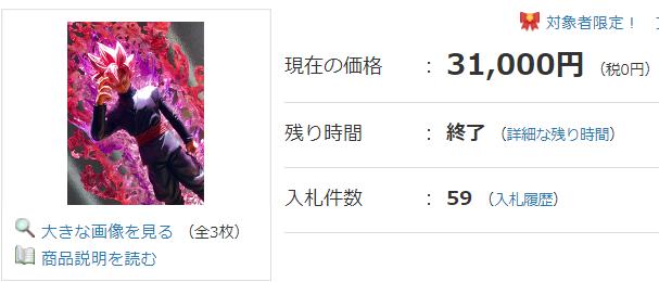 超サイヤ人ロゼが31000円に。