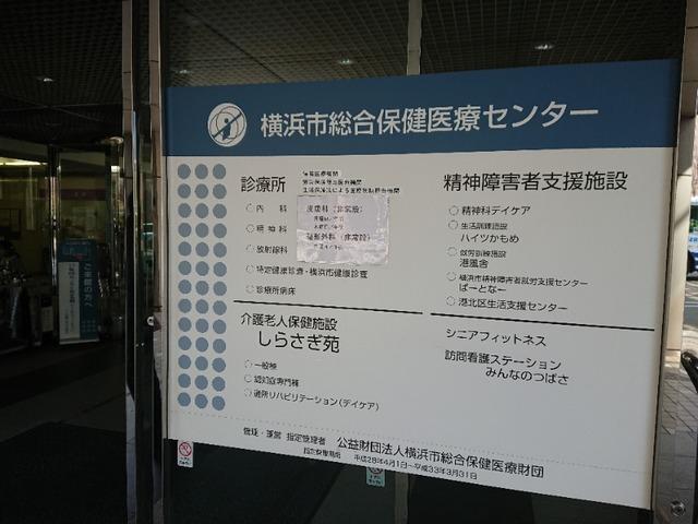 『死にたい気持ちの受け止め方』(伊藤 翼)@横浜市総合保健医療センター