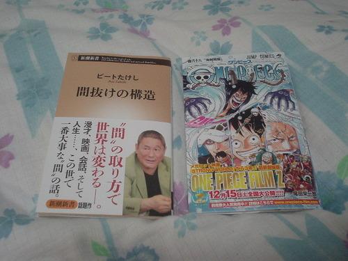 本日のGET本
