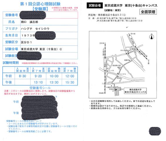 第1回公認心理師試験【受験票】が届いた(私の試験会場は東京成徳大学であった)。