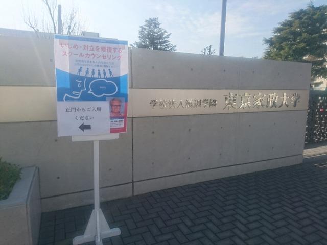 『いじめ・対立を修復するスクールカウンセリング』(マイケル・ウィリアムズ)@東京家政大学へ行ってきた。