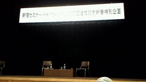 【(しばらく経っての)感想編】桜井章一・羽生善治対談@紀伊国屋ホール