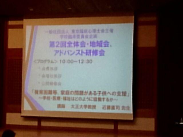 第2回全体会・地域会アドバンスト研修会@千代田女学園中学校・高等学校へ行ってきた。