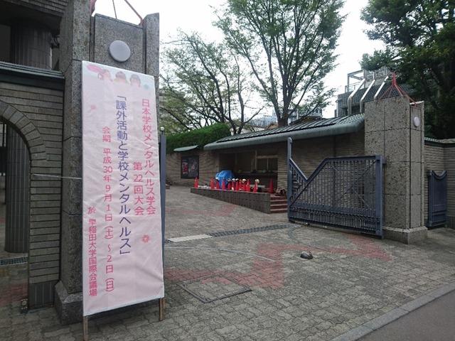 日本学校メンタルヘルス学会第22回大会@早稲田大学へ行ってきた。
