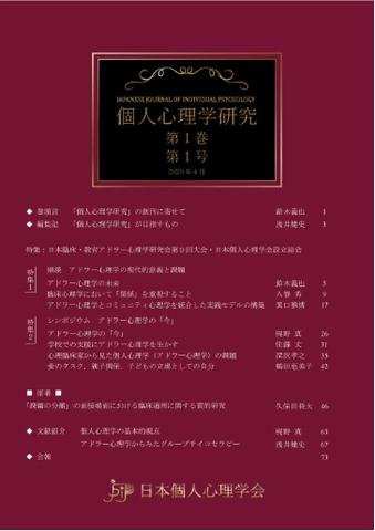 『個人心理学研究』第1巻第1号(日本個人心理学会)が発刊される