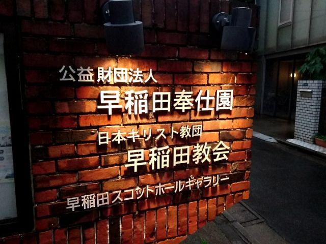 岩井先生と平本先生のコラボ企画に行ってきた。