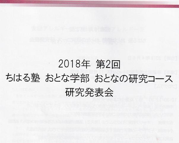 2018年 第2回 ちはる塾 おとな学部 おとなの研究コース 研究発表会@早稲田大学へ行ってきた。
