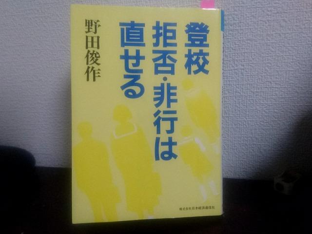 ようやくGet。>『登校拒否・非行は直せる』(野田俊作 日経通信社)