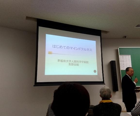 「はじめてのマインドフルネス」(熊野宏昭)@明星大学に行ってきた。